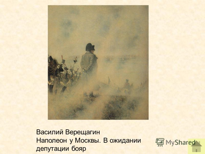 Василий Верещагин Наполеон у Москвы. В ожидании депутации бояр