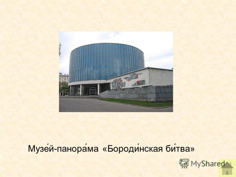 Музе́й-панора́ма «Бороди́нская би́тва»