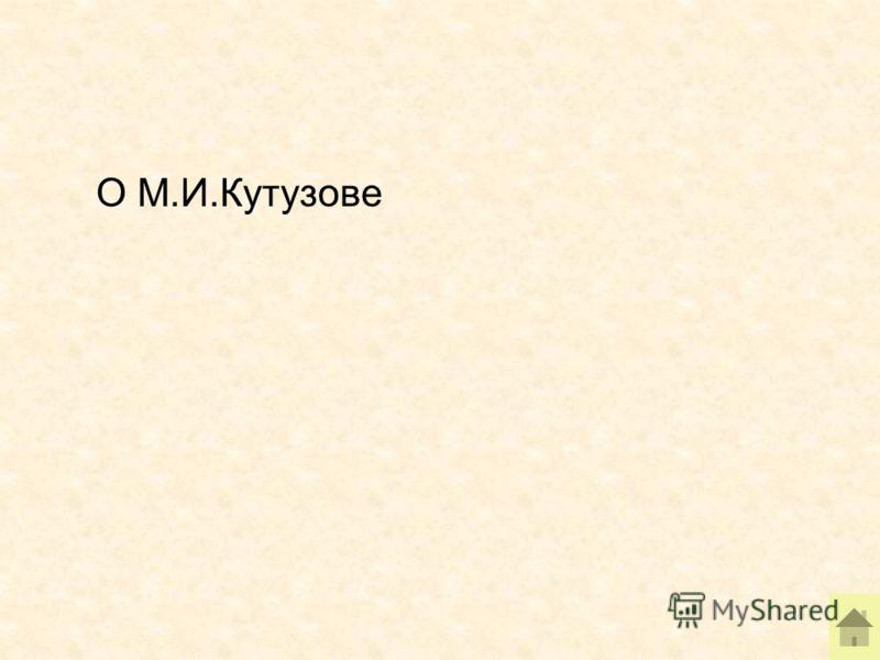 О М.И.Кутузове