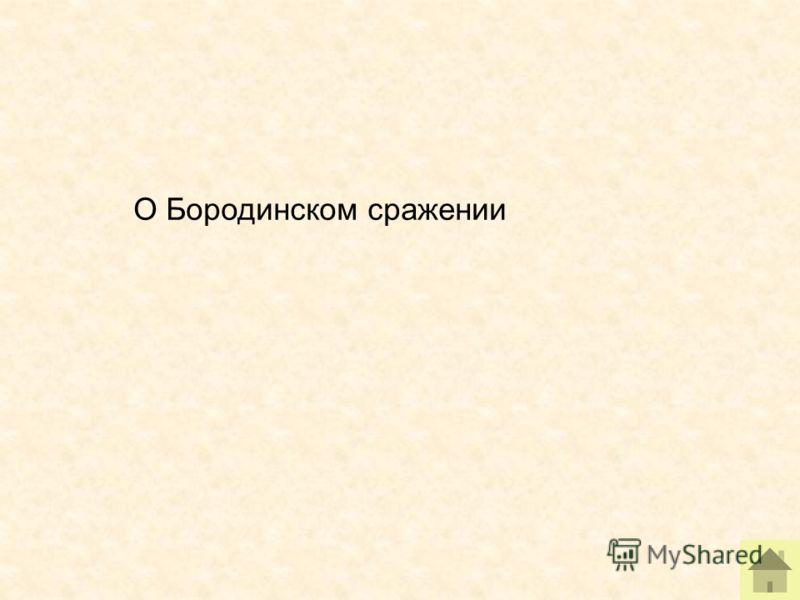 О Бородинском сражении