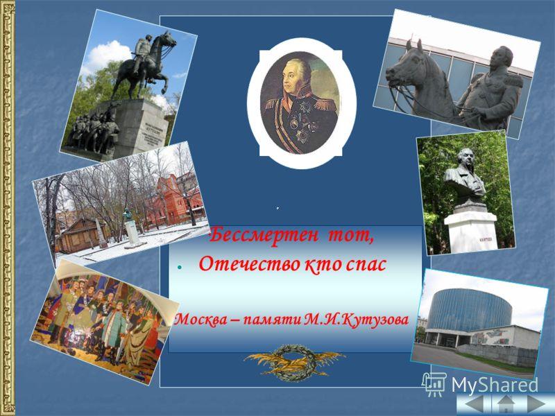 Бессмертен тот, Отечество кто спас Москва – памяти М.И.Кутузова