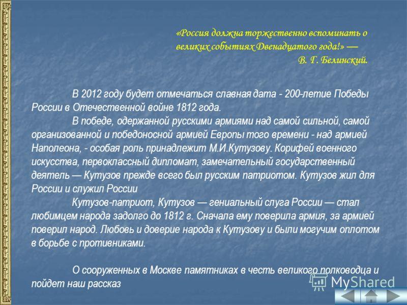 В 2012 году будет отмечаться славная дата - 200-летие Победы России в Отечественной войне 1812 года. В победе, одержанной русскими армиями над самой сильной, самой организованной и победоносной армией Европы того времени - над армией Наполеона, - осо