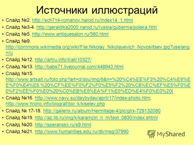 Источники иллюстраций Слайд 2. http://sch714-romanov.narod.ru/index14_1.htmlhttp://sch714-romanov.narod.ru/index14_1.html Слайд 3-4. http://geraldika2000.narod.ru/russia/gubernia/polska.htmhttp://geraldika2000.narod.ru/russia/gubernia/polska.htm Слай