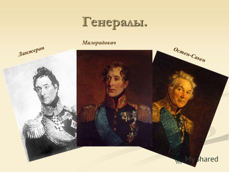 Генералы. Милорадович Остен-Сакен Ланжерон