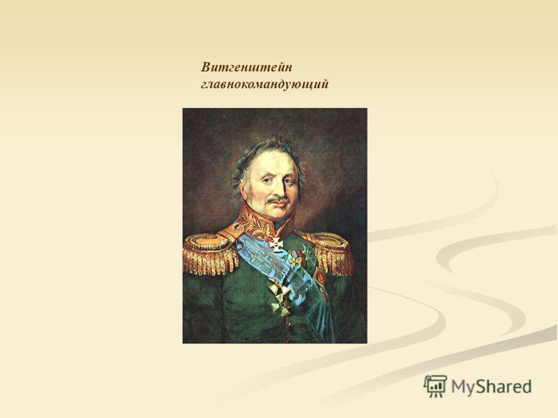 Витгенштейн главнокомандующий