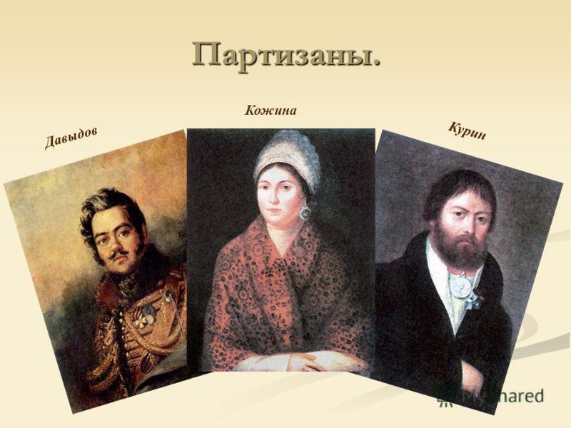 Партизаны. Давыдов Курин Кожина