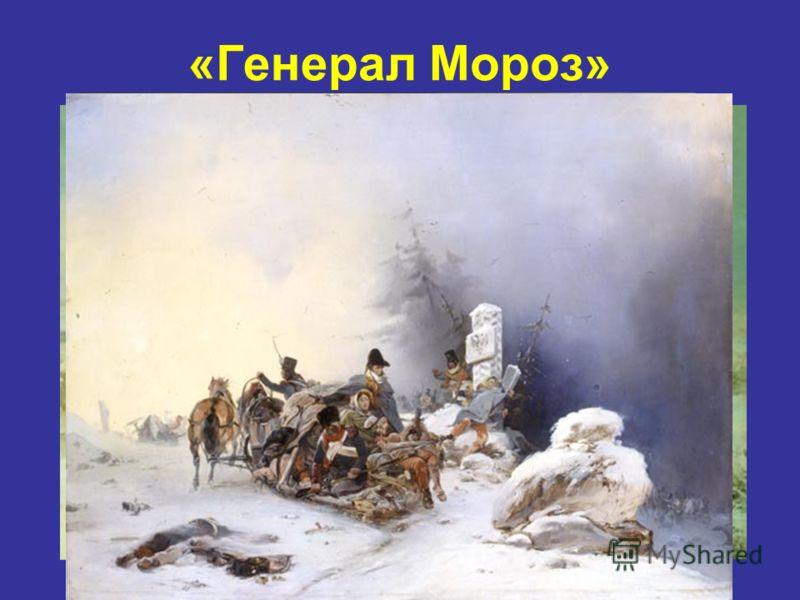 «Генерал Мороз»