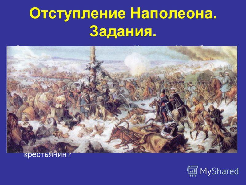 Отступление Наполеона. Задания. Оставив отступающую армию, Наполеон 23 ноября 1812 года сел в сани и уехал во Францию. Его сопровождало всего несколько человек. Добравшись до Немана, откуда начал он поход в Россию, император вышел из возка и увидел к