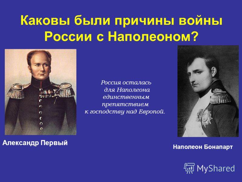 Александр Первый Наполеон Бонапарт Россия осталась для Наполеона единственным препятствием к господству над Европой.