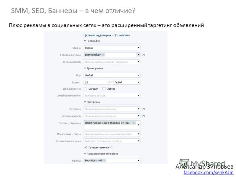 Александр Зиновьев facebook.com/senkAzin SMM, SEO, Баннеры – в чем отличие? Плюс рекламы в социальных сетях – это расширенный таргетинг объявлений
