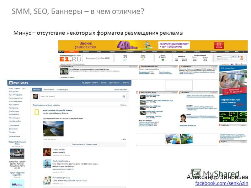 Александр Зиновьев facebook.com/senkAzin SMM, SEO, Баннеры – в чем отличие? Минус – отсутствие некоторых форматов размещения рекламы