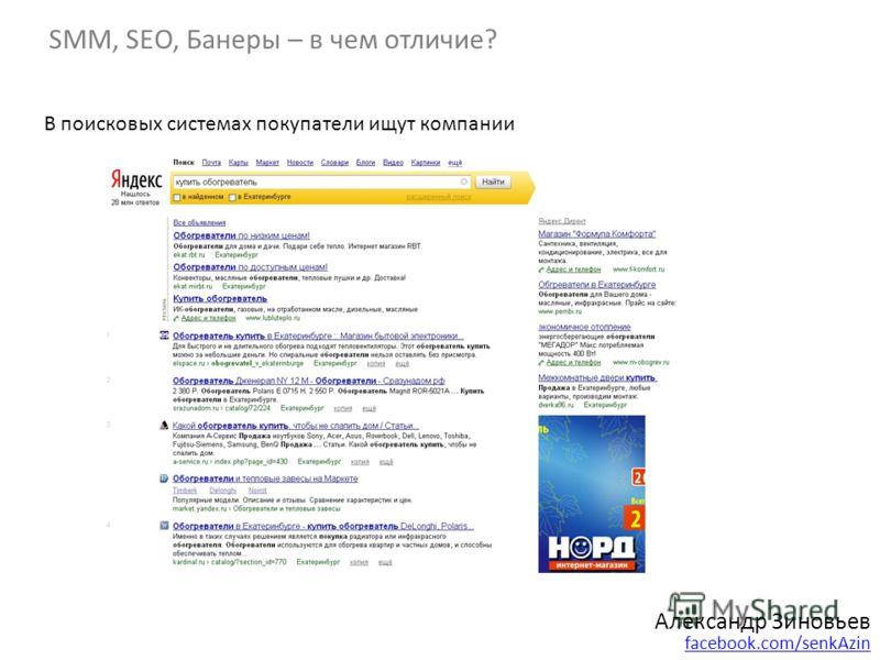 Александр Зиновьев facebook.com/senkAzin SMM, SEO, Банеры – в чем отличие? В поисковых системах покупатели ищут компании