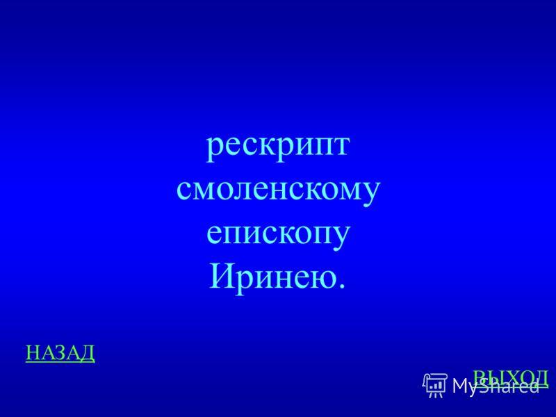 1 цикл 400 4.Каким документом Александр 1 убеждал крестьян наносить врагам «великий вред и ужас»? ОТВЕТ