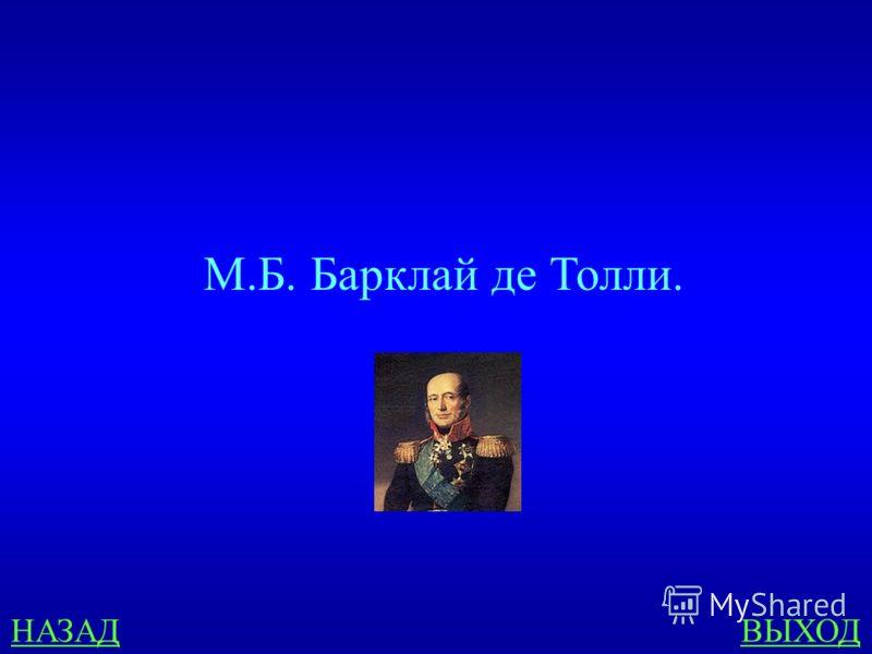 1 цикл 500 5.О ком говорили, что он «ведет гостя в Москву»? ОТВЕТ