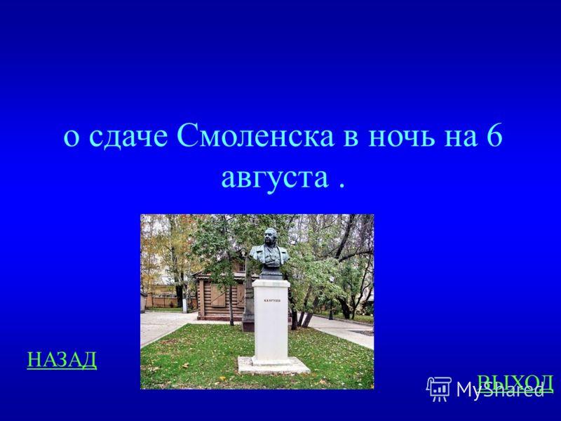 2 цикл 100 6.О чем сказано «Ключ к Москве взят»? ответ