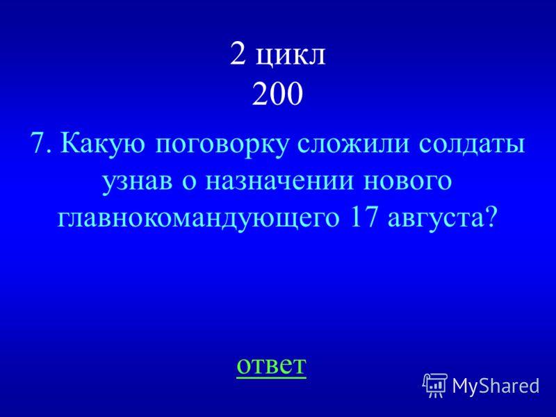 НАЗАД ВЫХОД о сдаче Смоленска в ночь на 6 августа.