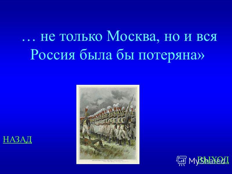 4 цикл 200 17.Закончите фразу : «останется еще надежда с честью окончить войну, но при уничтожении армии.?. ответ