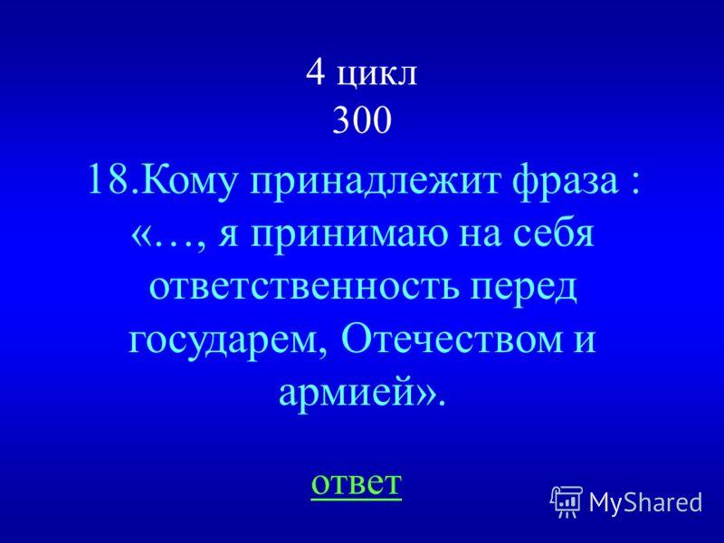 НАЗАД ВЫХОД … не только Москва, но и вся Россия была бы потеряна»