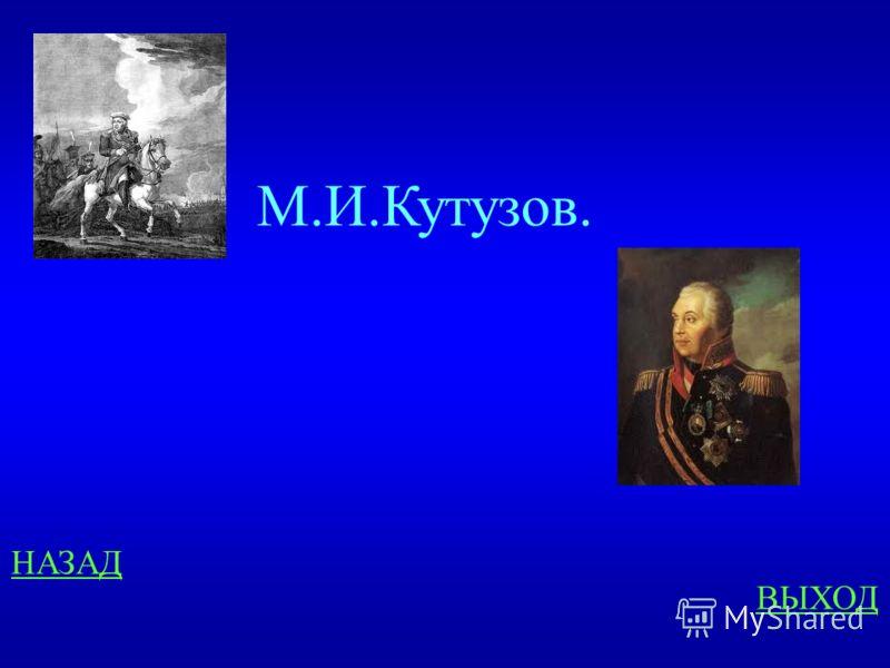 4 цикл 300 18.Кому принадлежит фраза : «…, я принимаю на себя ответственность перед государем, Отечеством и армией». ответ