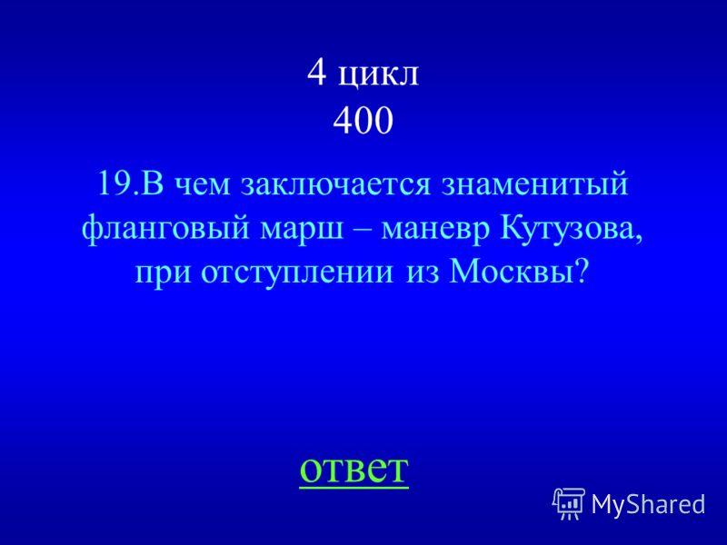 НАЗАД ВЫХОД М.И.Кутузов.