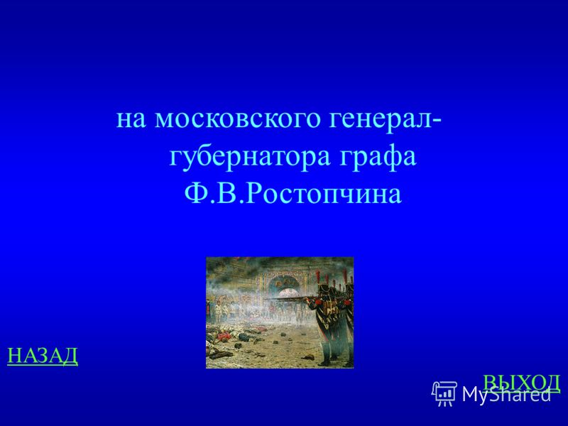 4 цикл 500 ответ 20. На кого возлагал ответственность за пожар в Москве Наполеон?