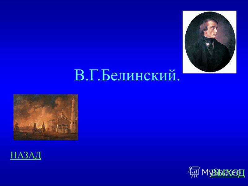 5 цикл 200 22.Кому принадлежат слова: Пожар в Москве - это очистительная жертва за спасение целого народа». ответ