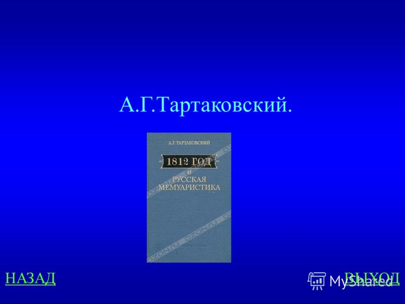 5 цикл 300 23. Какой российский ученый подтвердил догадку Л.Н.Толстого о причинах пожара в Москве? ответ