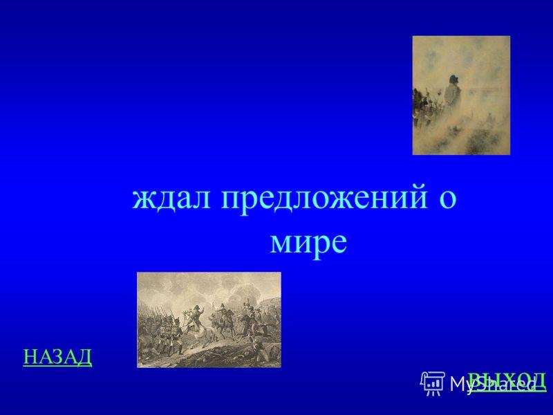 5 цикл 500 25.Чего ждал в Москве Наполеон? ответ