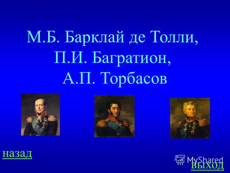 1 цикл 100 1.Кто командовал русской армией в начале войны? ОТВЕТ