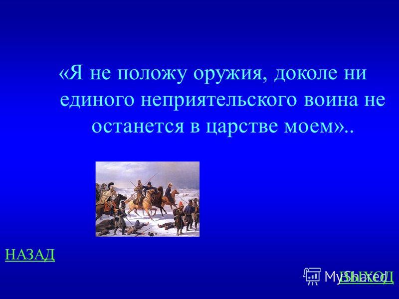 1 цикл 200 2. Что заявил Александр 1 в начале Отечественной войны? ОТВЕТ
