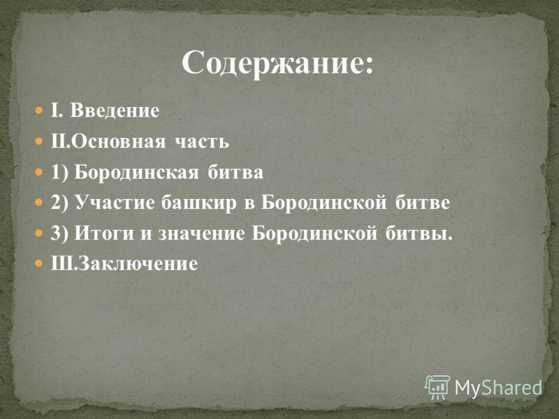 I. Введение II.Основная часть 1) Бородинская битва 2) Участие башкир в Бородинской битве 3) Итоги и значение Бородинской битвы. III.Заключение