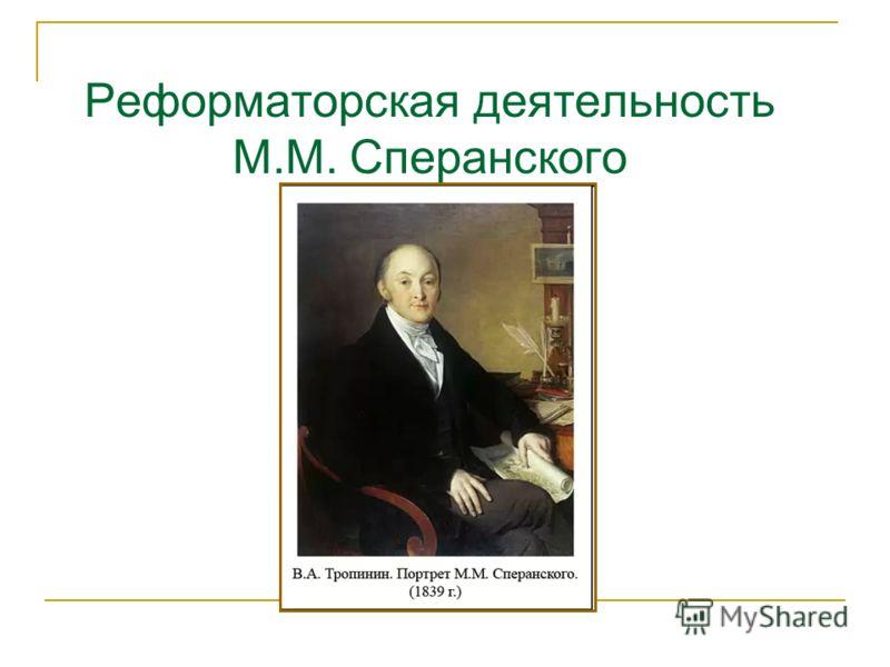 Реформаторская деятельность М.М. Сперанского