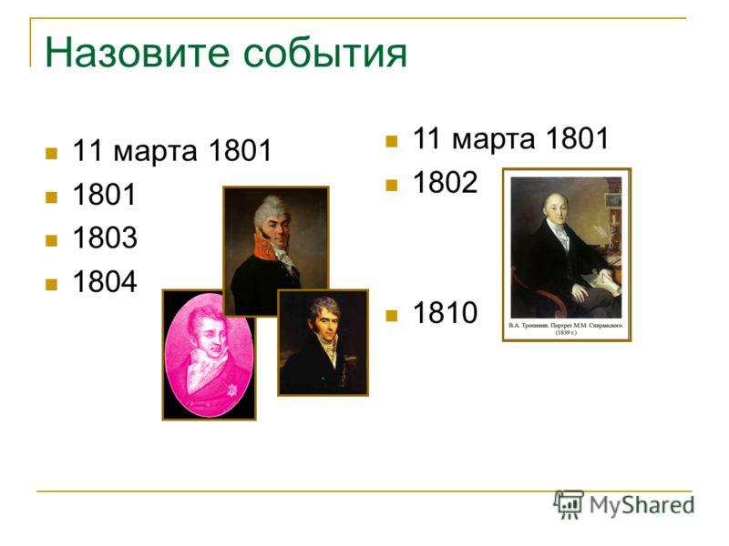 Назовите события 11 марта 1801 1801 1803 1804 11 марта 1801 1802 1810