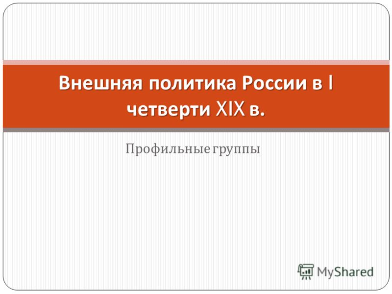 Профильные группы Внешняя политика России в I четверти XIX в.
