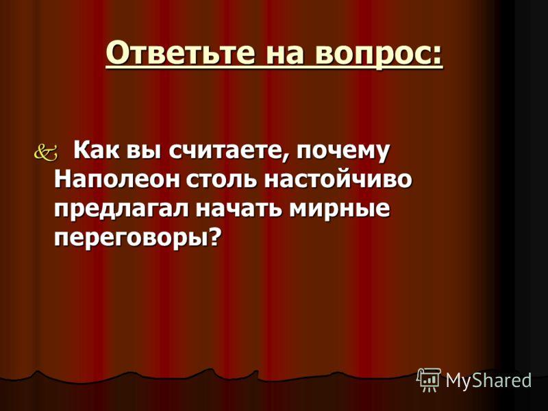 Кутузов отвергает предлагаемый Лористоном мир