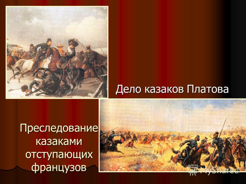 Ответьте на вопрос: Какова роль русских крестьян в победе над Наполеоном? Какова роль русских крестьян в победе над Наполеоном?