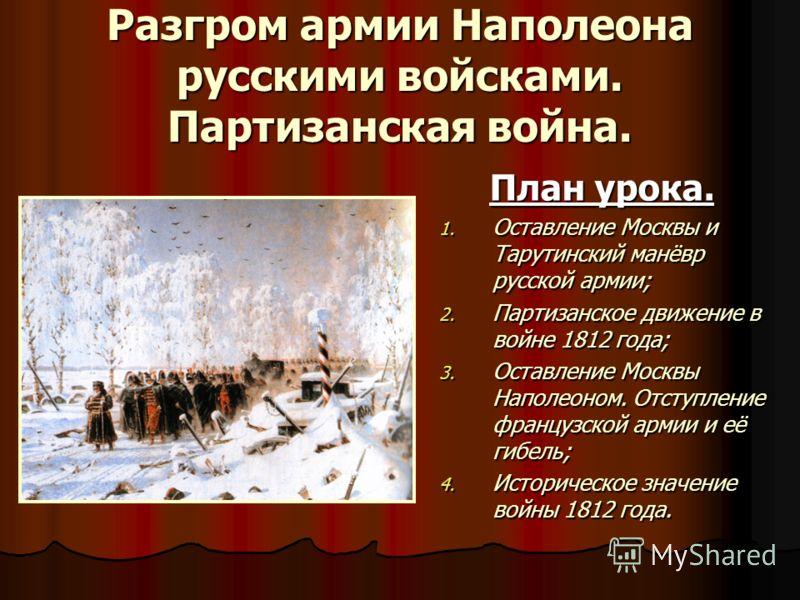 Отечественная война 1812 г. Бородинское сражение 26/VIII/1812