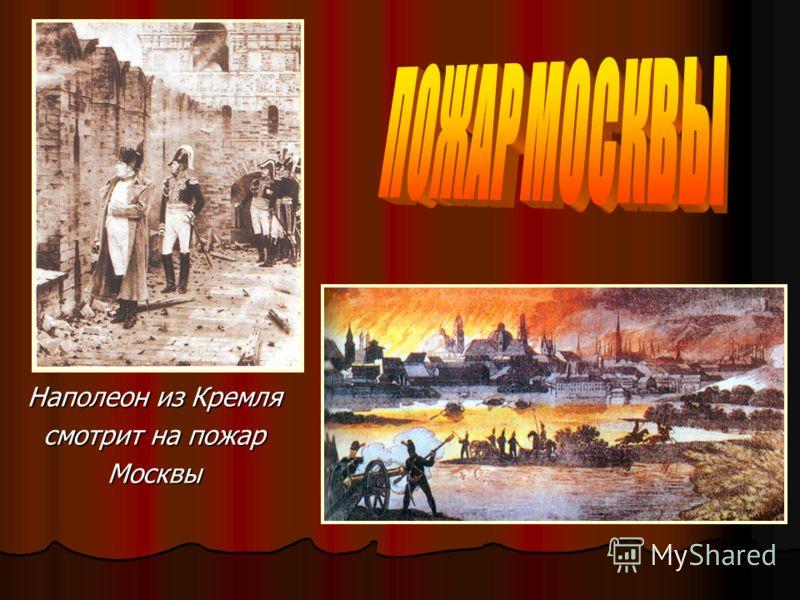 Ответьте на вопросы: К Какой предстала Москва перед французскими войсками? В В чём причины недовольства Наполеона?