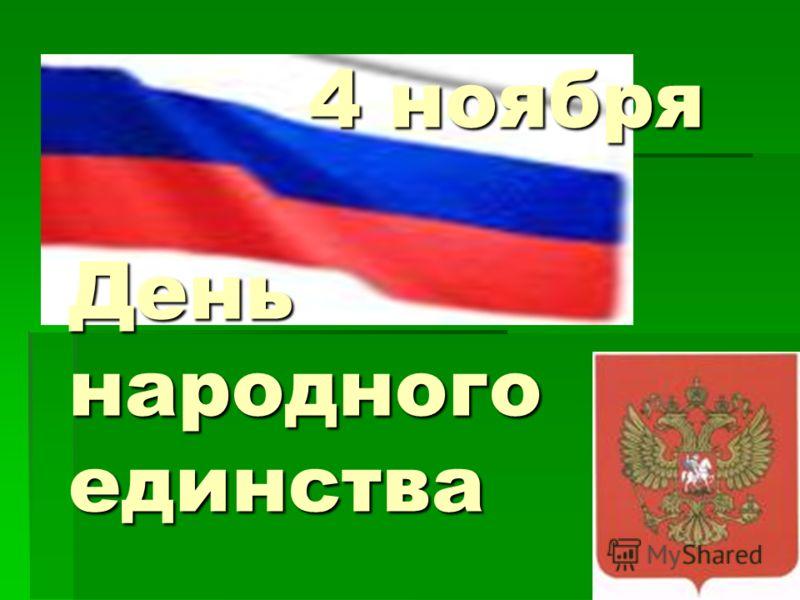 4 ноября День народного единства 4 ноября День народного единства