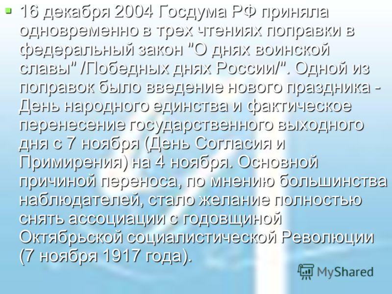 16 декабря 2004 Госдума РФ приняла одновременно в трех чтениях поправки в федеральный закон