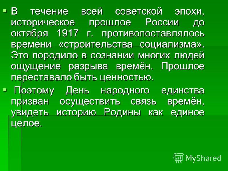В течение всей советской эпохи, историческое прошлое России до октября 1917 г. противопоставлялось времени «строительства социализма». Это породило в сознании многих людей ощущение разрыва времён. Прошлое переставало быть ценностью. В течение всей со