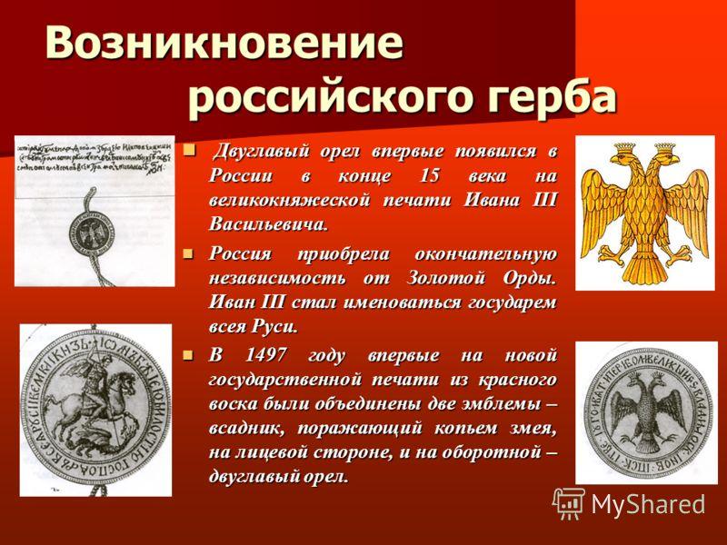 Возникновение российского герба Двуглавый орел впервые появился в России в конце 15 века на великокняжеской печати Ивана III Васильевича. Двуглавый орел впервые появился в России в конце 15 века на великокняжеской печати Ивана III Васильевича. Россия