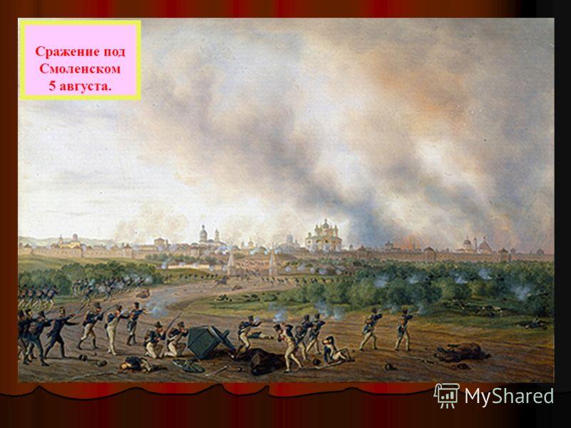 Под Смоленском развернулось ожесточенное сражение. Французы, потеряв 20000 солдат, заняли город только тогда,когда русское командование сочло его дальнейшую оборону бессмысленной и отдало приказ возобновить отступление. 2.Смоленское сражение.