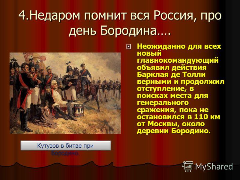 Назначения Кутузова главнокомандующим. Неудачи первых недель войны, отступление русских армий без сражений породили при дворе и в обществе в целом не просто уныние но и разговоры об измене. Главной фигурой критики стал Барклай-де-Толли, которого с уч