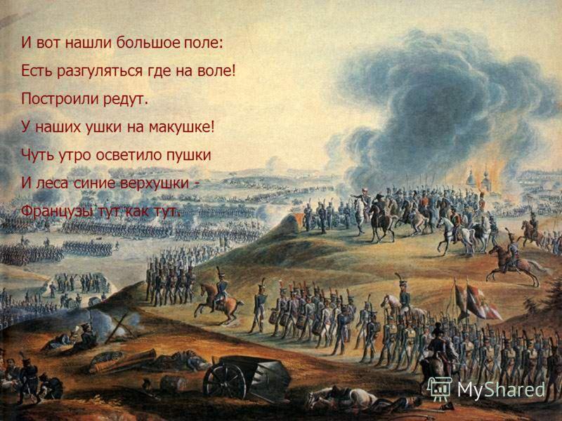 Вступив в командование армией в августе, Кутузов объявил, что действия его предшественника были вполне верными, и отступил ещё ближе к Москве. Лишь в 110 км. от древней столицы, неподалёку от села Бородино, он решил дать генеральное сражение Наполеон