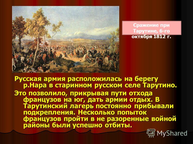 Сражение при Тарутине 6 октября Действия русской армии в 1812 после оставления Москвы и сражение с французами 6 (18) октября. По решению военного совета в Филях русская армия оставила Москву и совершила фланговый марш- маневр, перейдя у Боровского пе