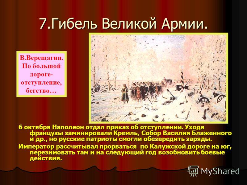 Находившийся в Москве Наполеон очень быстро по- нял, что оказался в ловушке. Достигнув долгождан-ной цели, он не смог подписать мир, армия на глазах превращалась в мародеров, впереди предстояла зима в разоренном и сожженном городе. Генерал Лористон,
