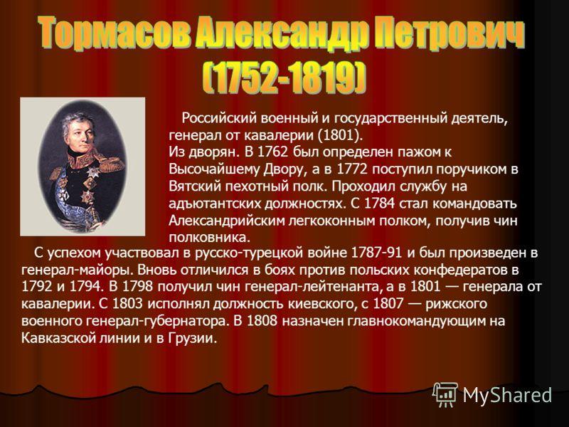 Атаман Всевеликого войска Донского. Платов Матвей Иванович