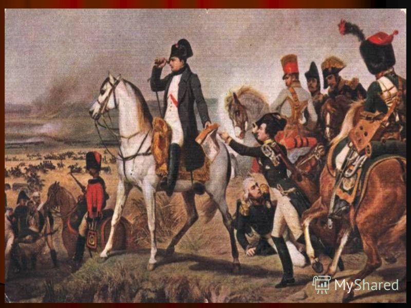 Наполеон Бонапарт Родился 15 августа 1769 года.Учился в военной школе в г.Бриене, потом в Париже. В возрасте 16 лет Наполеон был произведен в лейтенанты артиллерии и отправлен в престижный полк. К 28 годам он одержал много побед в Италии и Австрии. Н