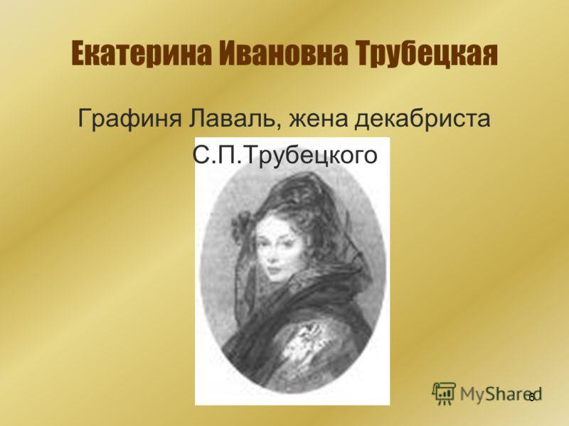 6 Екатерина Ивановна Трубецкая Графиня Лаваль, жена декабриста С.П.Трубецкого